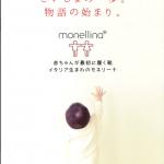 モネリーナを紹介するパンフレットを制作しました