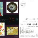 モネリーナのファーストシューズとコラボした日本画家木島久美子さんの作品展のご案内